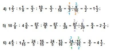 умножение и деление обыкновенной дроби на число