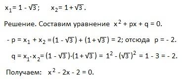 Решебник По Алгебре 8 Класс Теорема Виета