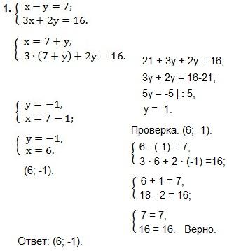 решить систему линейных уравнений методом