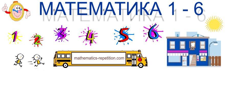 Математика 1-6